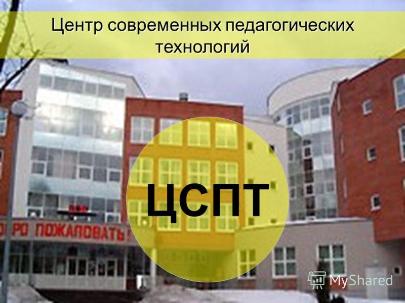 Центр современных педагогических технологий ЦСПТ