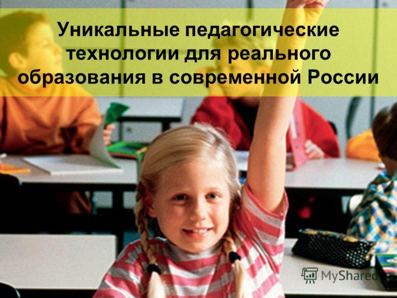 Уникальные педагогические технологии для реального образования в современной России