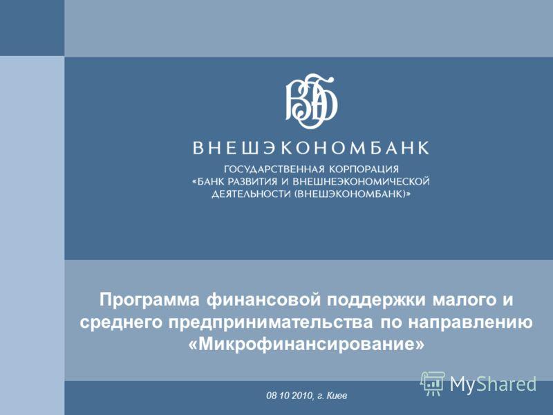 1 Программа финансовой поддержки малого и среднего предпринимательства по направлению «Микрофинансирование» 08 10 2010, г. Киев