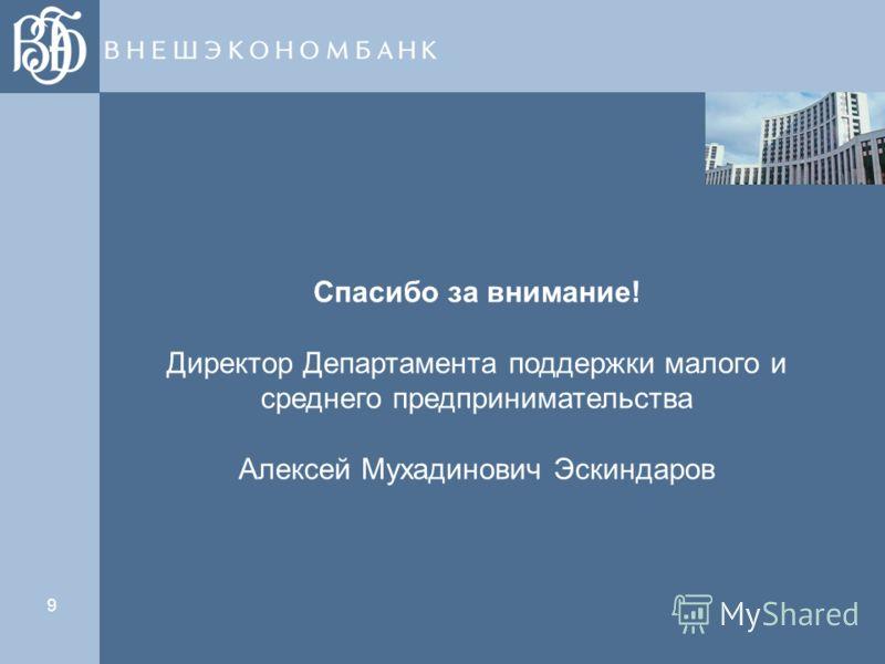 9 Спасибо за внимание! Директор Департамента поддержки малого и среднего предпринимательства Алексей Мухадинович Эскиндаров