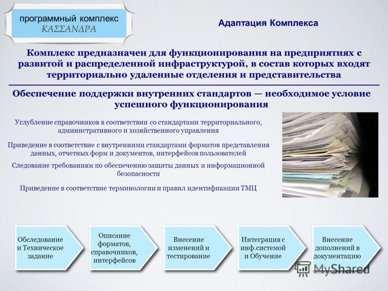 программный комплекс ΚΑΣΣΑΝΔΡΑ Адаптация Комплекса Обеспечение поддержки внутренних стандартов необходимое условие успешного функционирования Комплекс предназначен для функционирования на предприятиях с развитой и распределенной инфраструктурой, в со