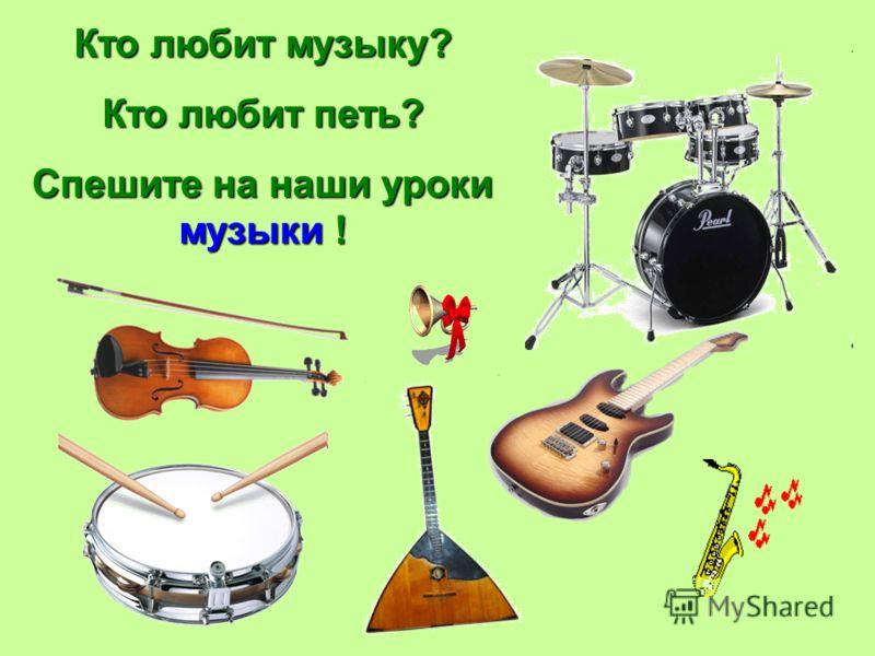Кто любит музыку? Кто любит петь? Спешите на наши уроки музыки !