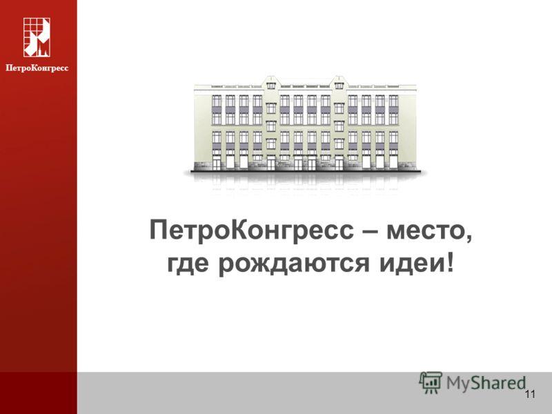 ПетроКонгресс 11 ПетроКонгресс – место, где рождаются идеи!