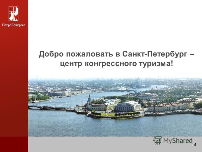 ПетроКонгресс 14 Добро пожаловать в Санкт-Петербург – центр конгрессного туризма!