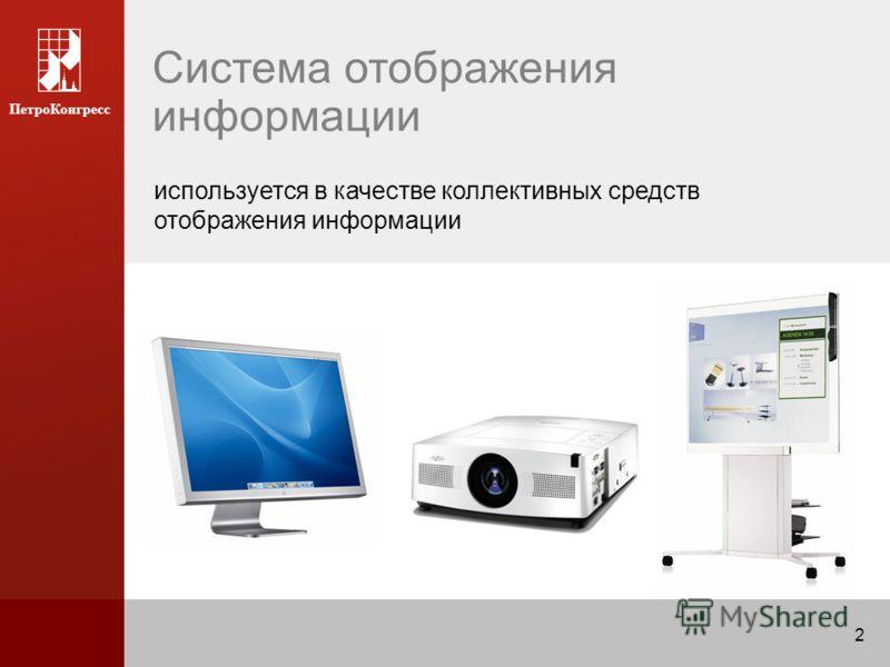 ПетроКонгресс 2 Система отображения информации используется в качестве коллективных средств отображения информации