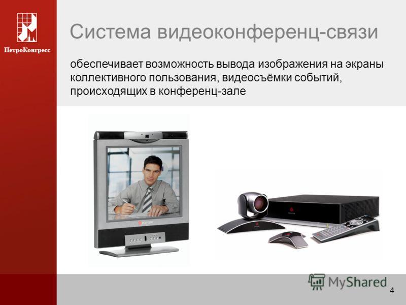 ПетроКонгресс 4 Система видеоконференц-связи обеспечивает возможность вывода изображения на экраны коллективного пользования, видеосъёмки событий, происходящих в конференц-зале