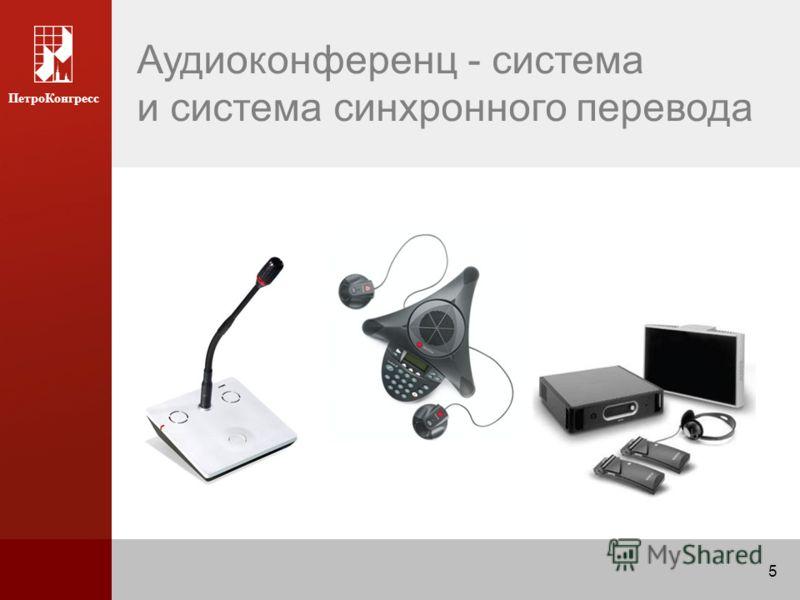 ПетроКонгресс 5 Аудиоконференц - система и система синхронного перевода