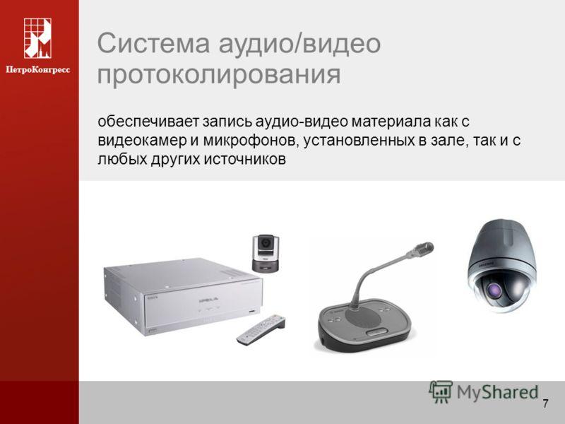 ПетроКонгресс 7 Система аудио/видео протоколирования обеспечивает запись аудио-видео материала как с видеокамер и микрофонов, установленных в зале, так и с любых других источников