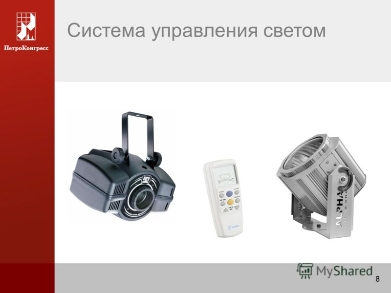 ПетроКонгресс 8 Система управления светом