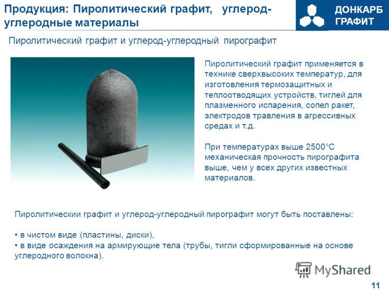 ДОНКАРБ ГРАФИТ 11 Продукция: Пиролитический графит, углерод- углеродные материалы Пиролитическии графит и углерод-углеродный пирографит могут быть поставлены: в чистом виде (пластины, диски), в виде осаждения на армирующие тела (трубы, тигли сформиро