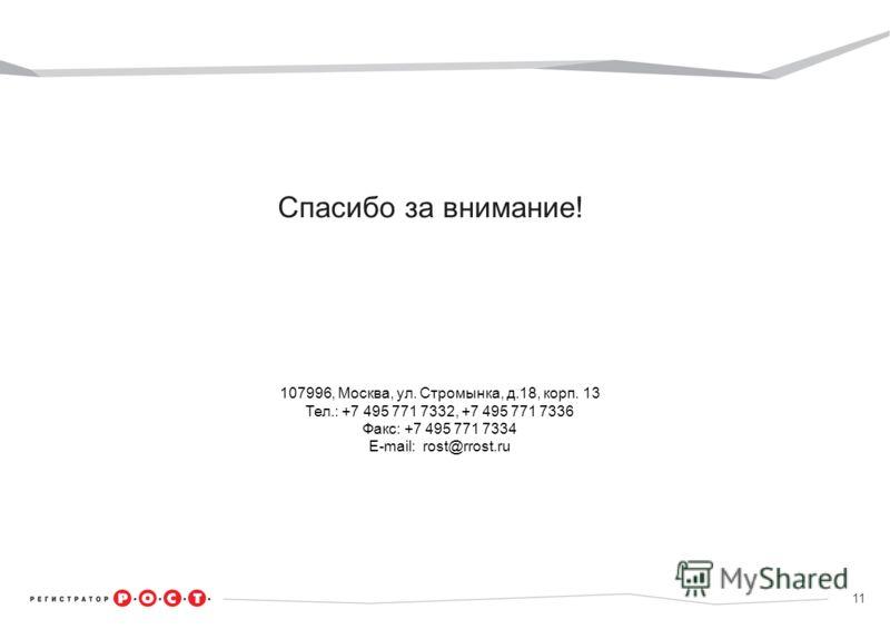 11 107996, Москва, ул. Стромынка, д.18, корп. 13 Тел.: +7 495 771 7332, +7 495 771 7336 Факс: +7 495 771 7334 E-mail: rost@rrost.ru Спасибо за внимание!