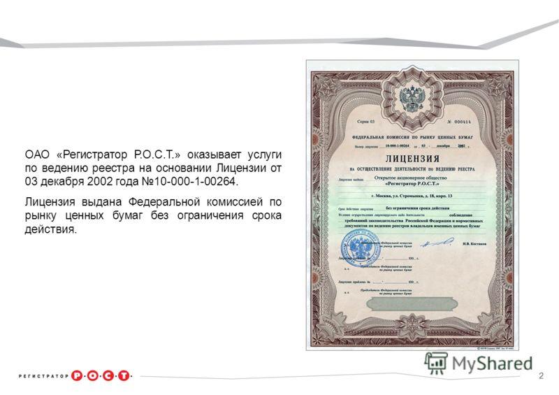 2 ОАО «Регистратор Р.О.С.Т.» оказывает услуги по ведению реестра на основании Лицензии от 03 декабря 2002 года 10-000-1-00264. Лицензия выдана Федеральной комиссией по рынку ценных бумаг без ограничения срока действия.