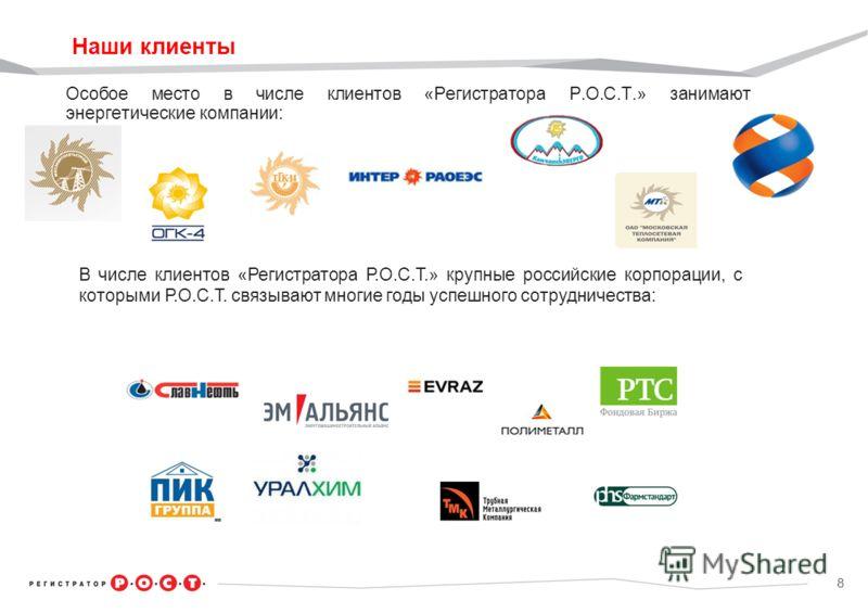 8 Наши клиенты Особое место в числе клиентов «Регистратора Р.О.С.Т.» занимают энергетические компании: В числе клиентов «Регистратора Р.О.С.Т.» крупные российские корпорации, с которыми Р.О.С.Т. связывают многие годы успешного сотрудничества: