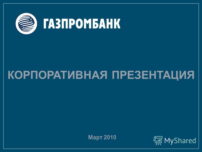 Март 2010 КОРПОРАТИВНАЯ ПРЕЗЕНТАЦИЯ