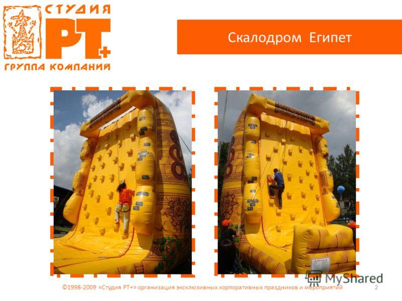 2 Скалодром Египет ©1998-2009 «Студия РТ+» организация эксклюзивных корпоративных праздников и мероприятий