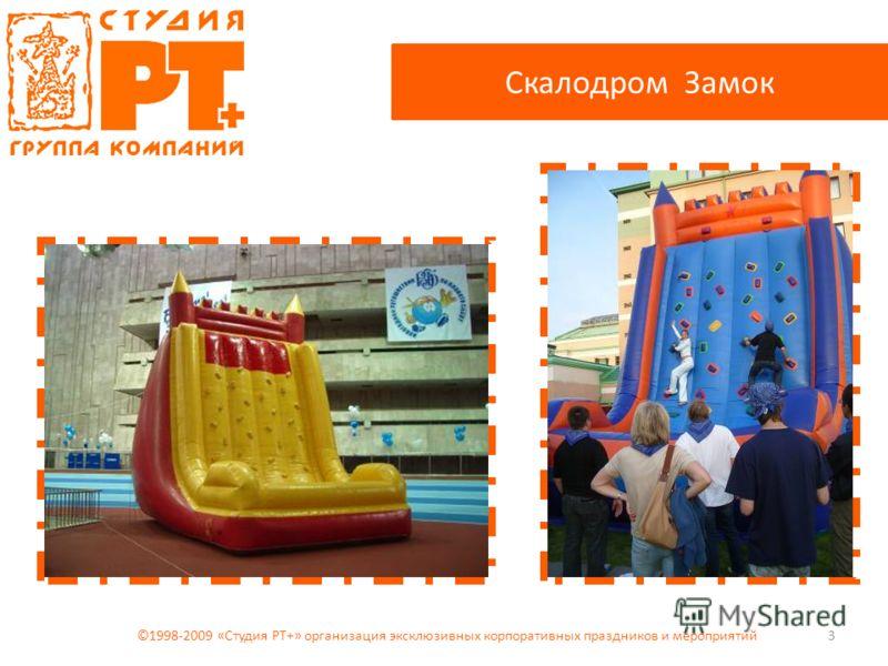 3 Скалодром Замок ©1998-2009 «Студия РТ+» организация эксклюзивных корпоративных праздников и мероприятий