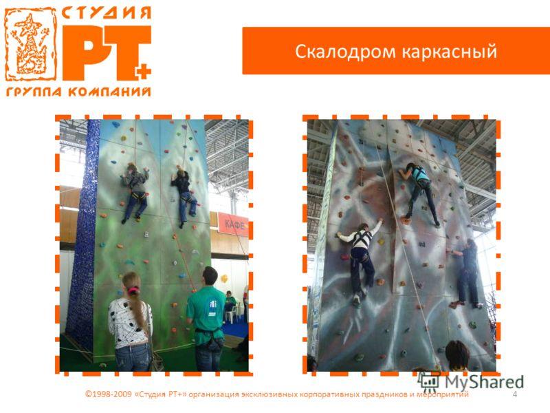 4 Скалодром каркасный ©1998-2009 «Студия РТ+» организация эксклюзивных корпоративных праздников и мероприятий