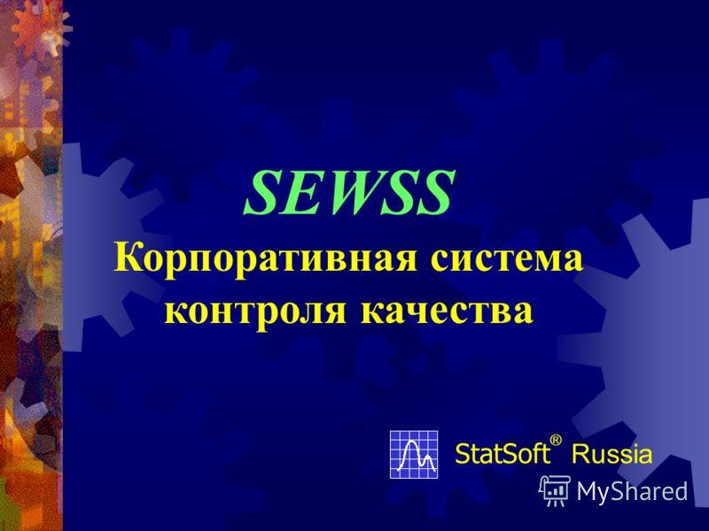 SEWSS Корпоративная система контроля качества StatSoft ® Russia
