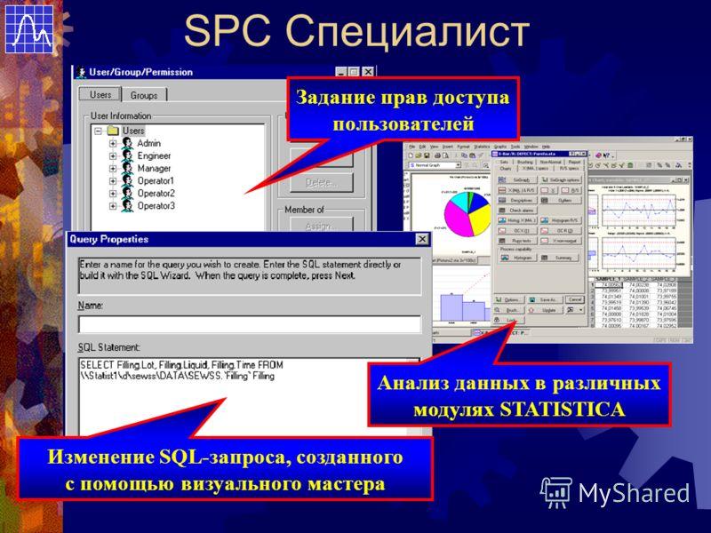 Задание прав доступа пользователей Изменение SQL-запроса, созданного с помощью визуального мастера Анализ данных в различных модулях STATISTICA SPC Специалист