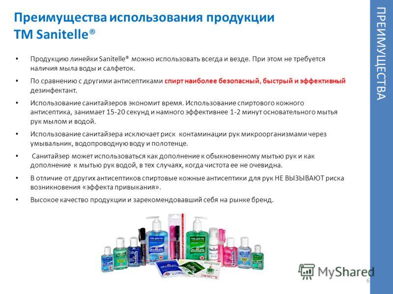 Преимущества использования продукции ТМ Sanitelle® Продукцию линейки Sanitelle® можно использовать всегда и везде. При этом не требуется наличия мыла воды и салфеток. По сравнению с другими антисептиками спирт наиболее безопасный, быстрый и эффективн
