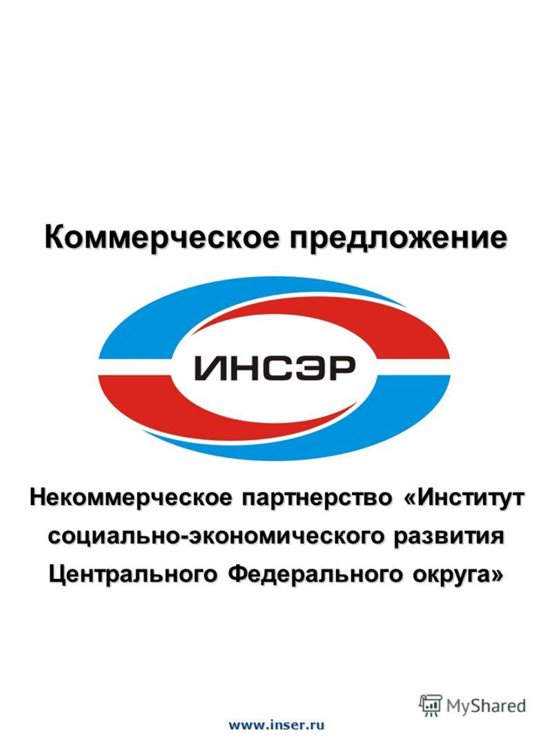 www.inser.ru Коммерческое предложение Некоммерческое партнерство «Институт социально-экономического развития Центрального Федерального округа»