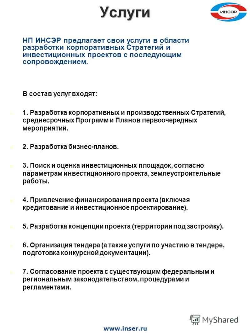 www.inser.ru НП ИНСЭР предлагает свои услуги в области разработки корпоративных Стратегий и инвестиционных проектов с последующим сопровождением. В состав услуг входят: 1. Разработка корпоративных и производственных Стратегий, среднесрочных Программ