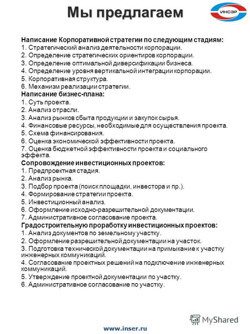 www.inser.ru Написание Корпоративной стратегии по следующим стадиям: 1. Стратегический анализ деятельности корпорации. 2. Определение стратегических ориентиров корпорации. 3. Определение оптимальной диверсификации бизнеса. 4. Определение уровня верти