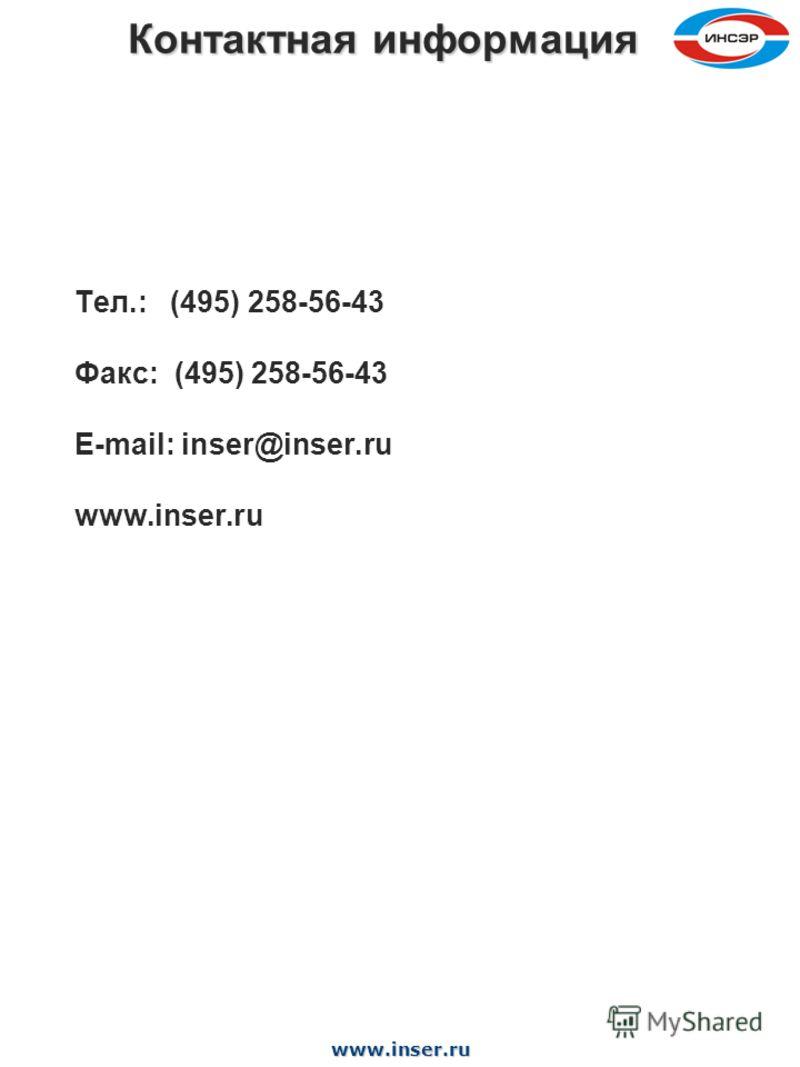 www.inser.ru Контактная информация Контактная информация Тел.: (495) 258-56-43 Факс:.(495) 258-56-43 E-mail: inser@inser.ru www.inser.ru
