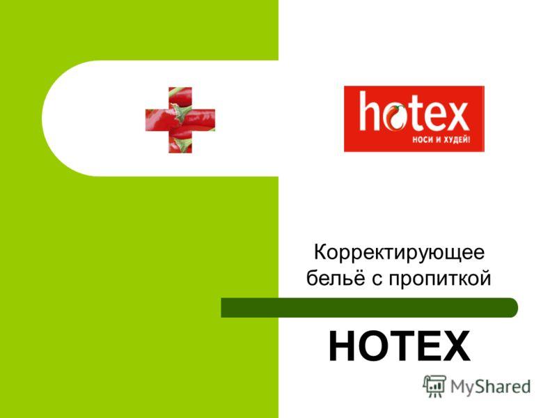 Корректирующее бельё с пропиткой HOTEX