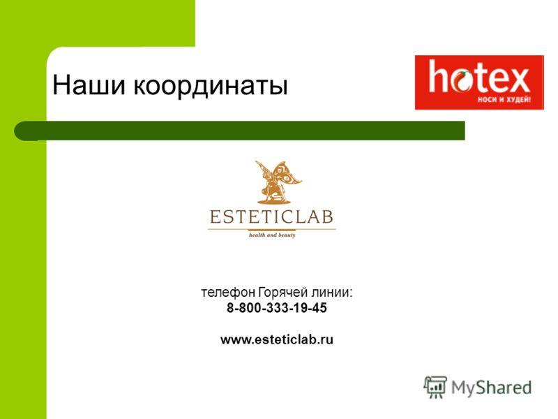 Наши координаты телефон Горячей линии: 8-800-333-19-45 www.esteticlab.ru