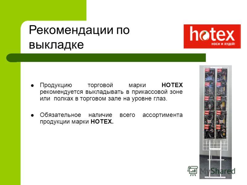 Продукцию торговой марки HOTEX рекомендуется выкладывать в прикассовой зоне или полках в торговом зале на уровне глаз. Обязательное наличие всего ассортимента продукции марки HOTEX. Рекомендации по выкладке