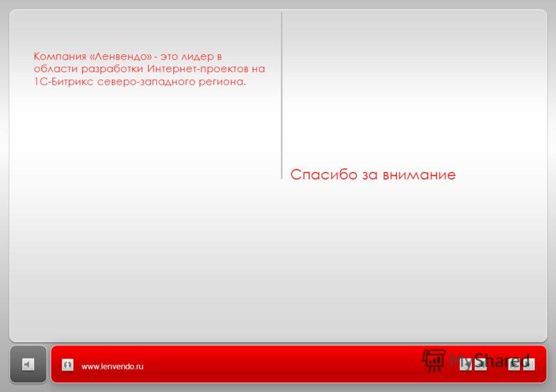 Компания «Ленвендо» - это лидер в области разработки Интернет-проектов на 1С-Битрикс северо-западного региона. www.lenvendo.ru Спасибо за внимание