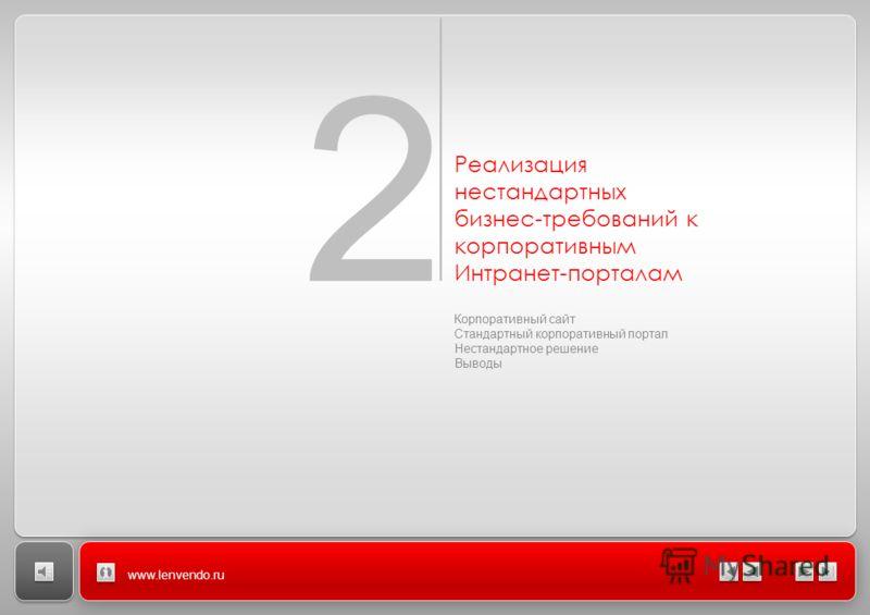 Заголовок Название раздела 2 Реализация нестандартных бизнес-требований к корпоративным Интранет-порталам Корпоративный сайт Стандартный корпоративный портал Нестандартное решение Выводы www.lenvendo.ru