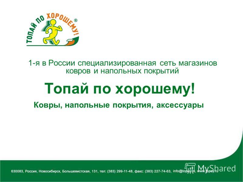 Топай по хорошему! 1-я в России специализированная сеть магазинов ковров и напольных покрытий Ковры, напольные покрытия, аксессуары