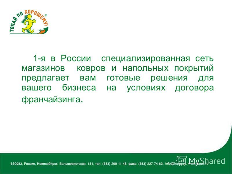 1-я в России специализированная сеть магазинов ковров и напольных покрытий предлагает вам готовые решения для вашего бизнеса на условиях договора франчайзинга.