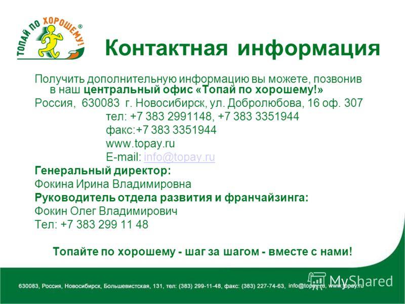 Получить дополнительную информацию вы можете, позвонив в наш центральный офис «Топай по хорошему!» Россия, 630083 г. Новосибирск, ул. Добролюбова, 16 оф. 307 тел: +7 383 2991148, +7 383 3351944 факс:+7 383 3351944 www.topay.ru E-mail: info@topay.ruin