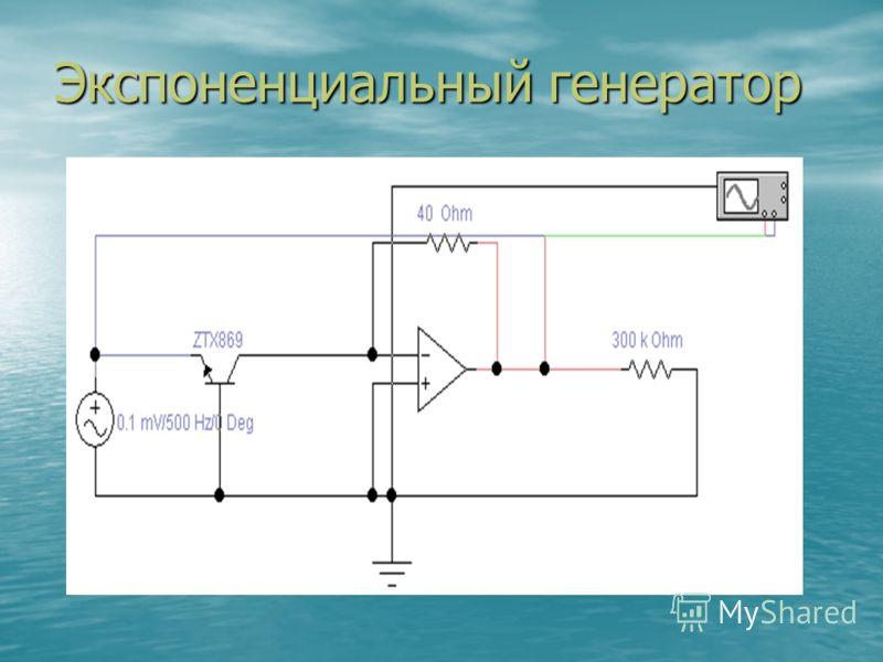 Экспоненциальный генератор