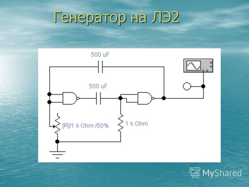 Генератор на ЛЭ2 Генератор на ЛЭ2