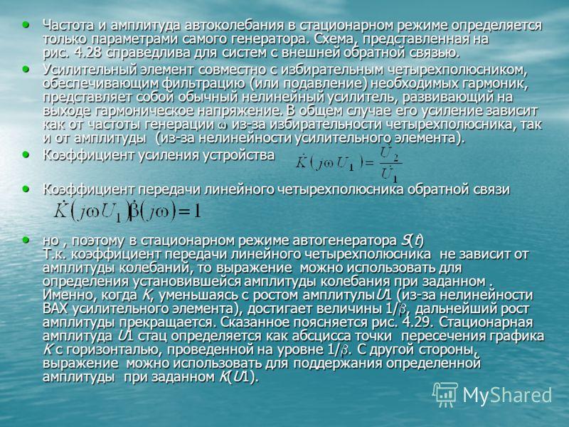 Частота и амплитуда автоколебания в стационарном режиме определяется только параметрами самого генератора. Схема, представленная на рис. 4.28 справедлива для систем с внешней обратной связью. Частота и амплитуда автоколебания в стационарном режиме оп