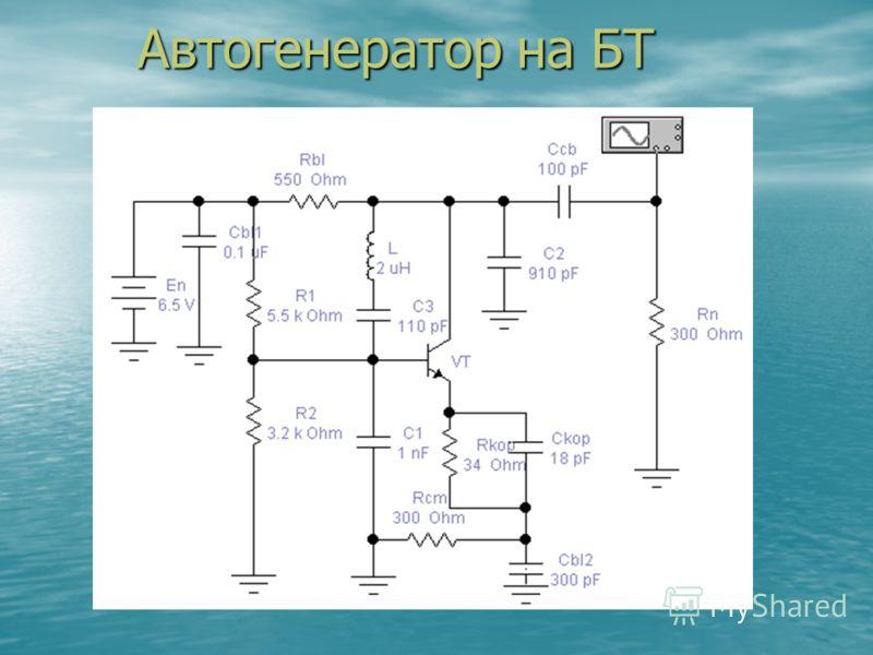 Автогенератор на БТ Автогенератор на БТ