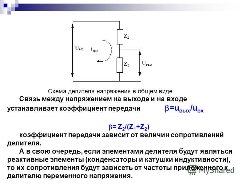 Схема делителя напряжения в