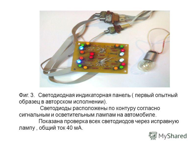 Фиг. 3. Светодиодная индикаторная панель ( первый опытный образец в авторском исполнении). Светодиоды расположены по контуру согласно сигнальным и осветительным лампам на автомобиле. Показана проверка всех светодиодов через исправную лампу, общий ток