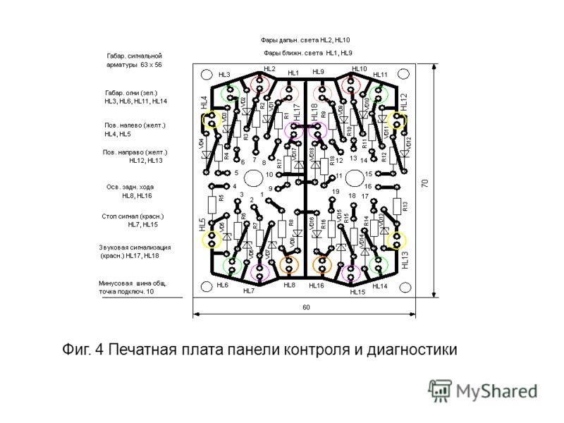 Фиг. 4 Печатная плата панели контроля и диагностики