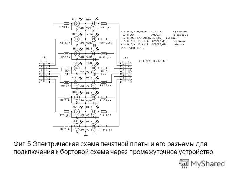 Фиг. 5 Электрическая схема печатной платы и его разъёмы для подключения к бортовой схеме через промежуточное устройство.