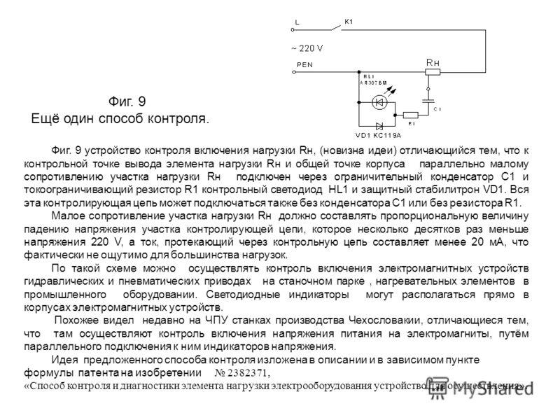 Фиг. 9 Ещё один способ контроля. Фиг. 9 устройство контроля включения нагрузки Rн, (новизна идеи) отличающийся тем, что к контрольной точке вывода элемента нагрузки Rн и общей точке корпуса параллельно малому сопротивлению участка нагрузки Rн подключ