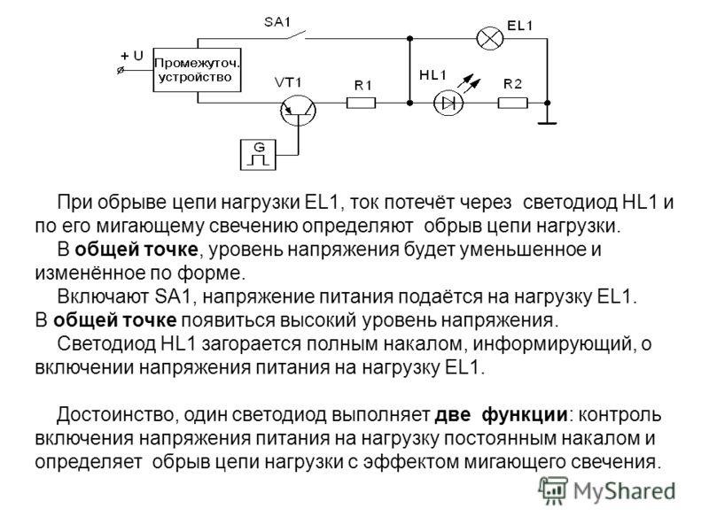 При обрыве цепи нагрузки EL1, ток потечёт через светодиод HL1 и по его мигающему свечению определяют обрыв цепи нагрузки. В общей точке, уровень напряжения будет уменьшенное и изменённое по форме. Включают SA1, напряжение питания подаётся на нагрузку