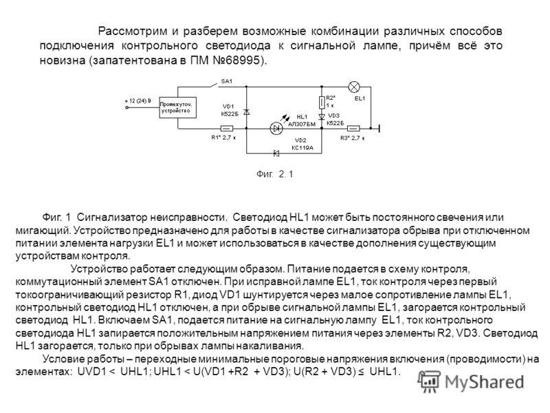 Фиг. 1 Сигнализатор неисправности. Светодиод HL1 может быть постоянного свечения или мигающий. Устройство предназначено для работы в качестве сигнализатора обрыва при отключенном питании элемента нагрузки EL1 и может использоваться в качестве дополне