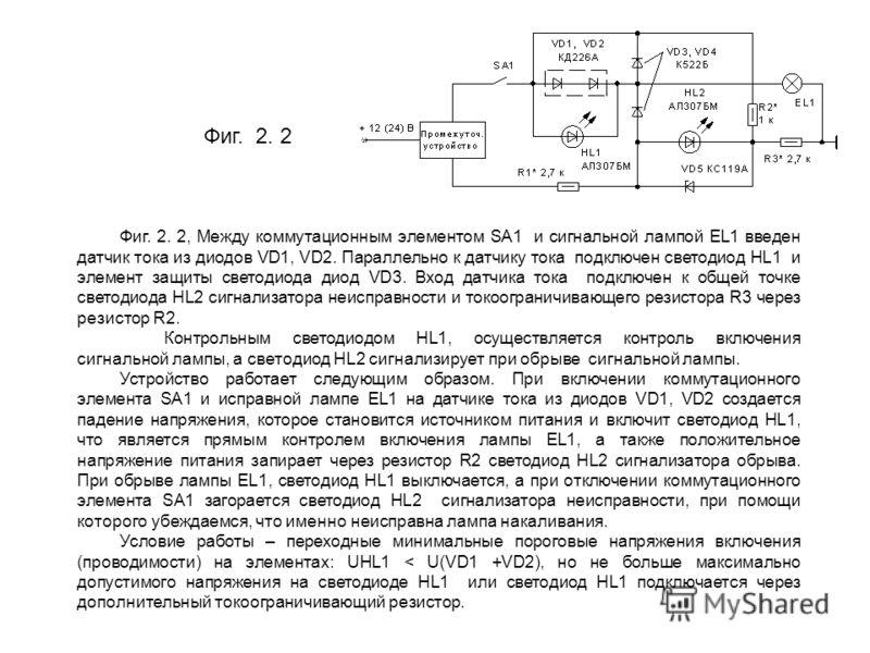 Фиг. 2. 2 Фиг. 2. 2, Между коммутационным элементом SA1 и сигнальной лампой EL1 введен датчик тока из диодов VD1, VD2. Параллельно к датчику тока подключен светодиод HL1 и элемент защиты светодиода диод VD3. Вход датчика тока подключен к общей точке