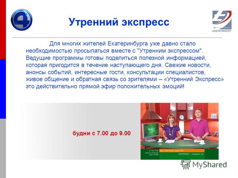 Утренний экспресс Для многих жителей Екатеринбурга уже давно стало необходимостью просыпаться вместе с