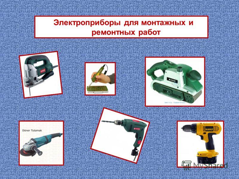 Электроприборы для монтажных и ремонтных работ